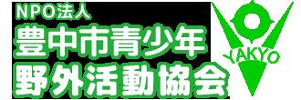 NPO法人 豊中市青少年野外活動協会